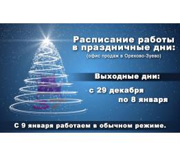 График работы представительства в Орехово-Зуево в Новогодние праздники